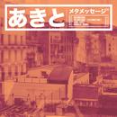 Akito - Metamessage EP