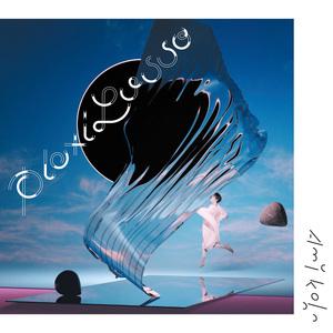 Amy Kohn - Everyone's in Love