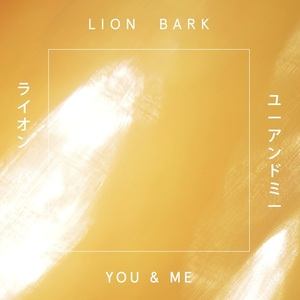 Sports Day  - Lion Bark - You and Me