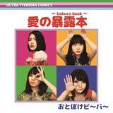 Otoboke Beaver - 'Bakuro Book'