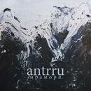 antrru - Мрамори (Mramory)