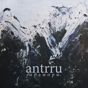 antrru - Outro (Прости Меня Море)