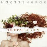 NastiaZnykaje - Kym Buty