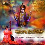Lakshmi Valli Devi Bijibilla : Lyricist - Uyaala Venkataramanunamu