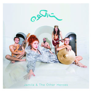Jamila & The Other Heroes - Aliens In My Bed