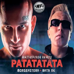 Whitesforce Records - MORGENSTERN , Витя АК - РАТАТАТАТА (Whitesforce Extended Remix)
