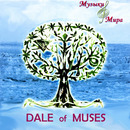 Alex Kabanov - Dale of Muses