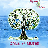 Dale of Muses (Alex Kabanov)
