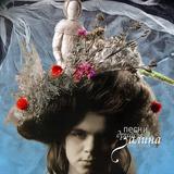 Dryad's Songs (Andrey Vinogradov)