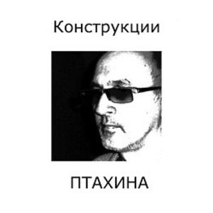 Konstrukcii Ptahina - I can not sleep...