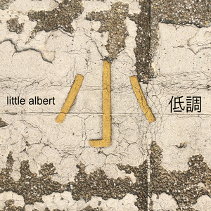 Little Albert