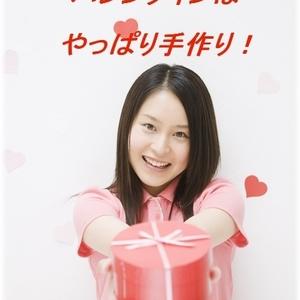 Kasumi Sakura - Valentine's Day
