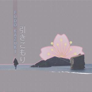 Fudo Kazuki - 引きこもり (feat. Aindra Prabhu)
