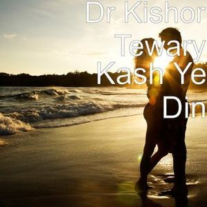 Kishor Tewary - Kash ye din