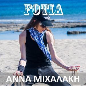 Anna Michalaki / Άννα Μιχαλάκη - Anna Michalaki - Fotia / Άννα Μιχαλάκη - Φωτιά
