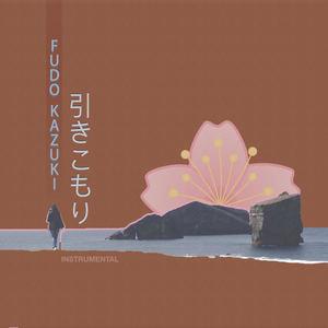 Fudo Kazuki - 引きこもり (Instrumental)