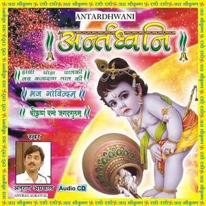 Anatrdhwani Production - Shri Narayan Dhwani