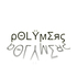Polymers - Heart Blazing