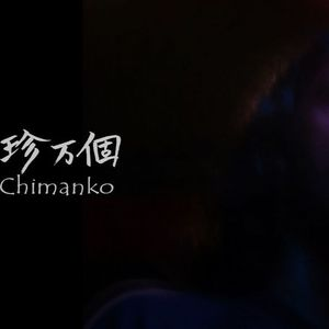 The Chimanko - Evidence Shows - Chimanko