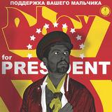 Dboy - Dboy For President