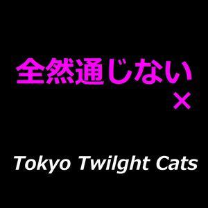 Tom Ishizuka - Zen-Zen Tsujinai (by Tokyo Twilight Cats)