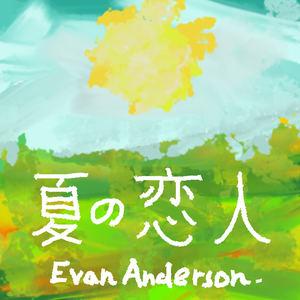 Evan Anderson - 夏の恋人 (My Summer Lover)