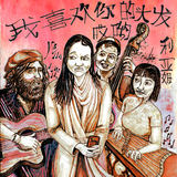 Liam Stuart Rickard - 我喜欢你的头发 (Wǒ xǐ huān nǐ de tóu fà) a.k.a Chinese Song