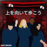 Love Ghost - Uewo Muite Aruko